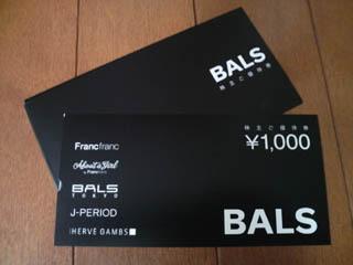 090427バルス株主優待.jpg