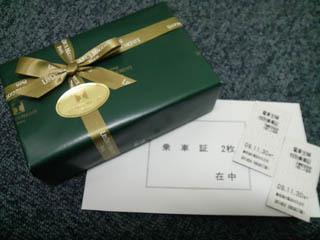 090628東急1.jpg