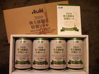 100514アサヒビール.jpg