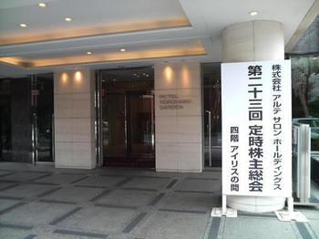 110324002アルテサロンホールディングス株主総会.jpg