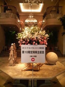 110329086コカコーラセントラルジャパン株主総会.jpg