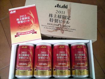 2011_2502_アサヒビール株主優待.jpg