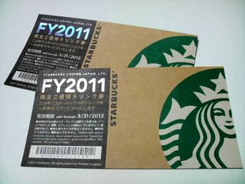 2011_2712_スターバックス株主優待券.jpg