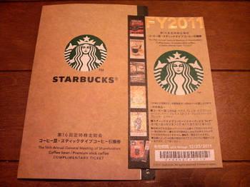 2011_2712_スターバックス株主総会土産.jpg