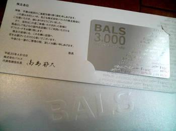 2011_2738_バルス-株主総会土産.jpg