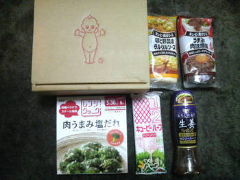 2011_2809_キューピー株主優待.jpg