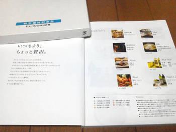 2011_3265_ヒューリックの株主優待カタログ.jpg