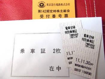 2011_9005_東京急行電鉄株主総会土産.jpg