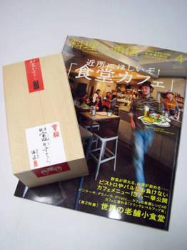 2012_2402_アマナホールディングス株主総会土産.jpg