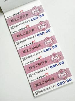 2012_2698_キャンドゥ株主優待.jpg