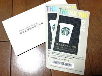 2012_2712_スターバックス株主優待券.jpg