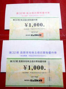 2012_3048_ビックカメラ期末株主優待券.jpg