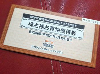 2012_3148_クリエイトSD株主優待.jpg