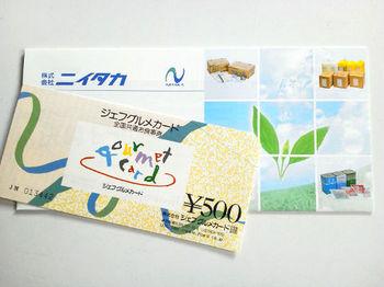 2012_4465_ニイタカ中間期株主様優待.jpg
