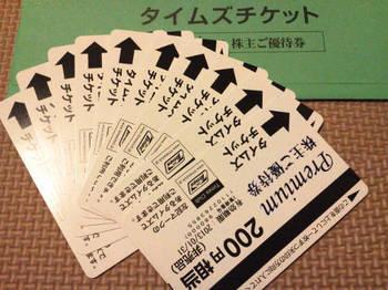 2012_4666_パーク24株主優待.jpg