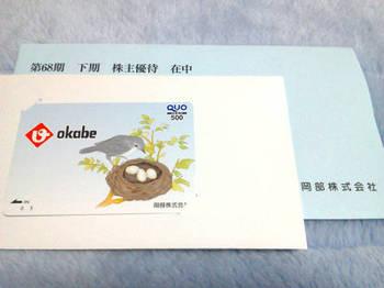 2012_5959_岡部株主株主優待.jpg