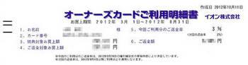 2012_8267_イオンオーナーズカード.jpg