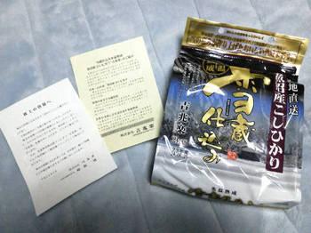 2012_9974_ベルク株主優待.jpg