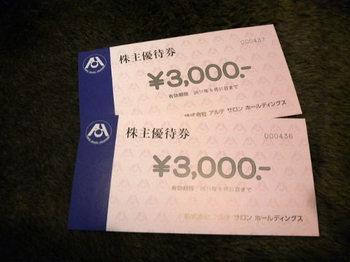 2406_2010_アルテサロンホールディングス株主優待券.jpg