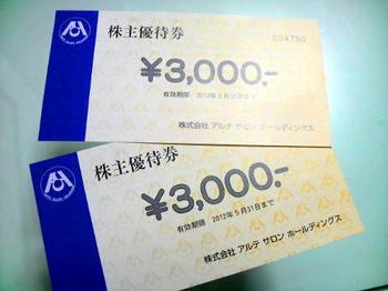 2406_2011_アルテサロンホールディングス株主優待券.jpg