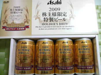 2502_0904227_アサヒビール株主限定ビール.jpg