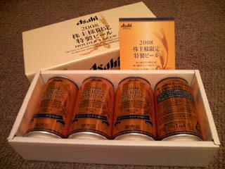 2502_アサヒビール株主限定ビール.jpg