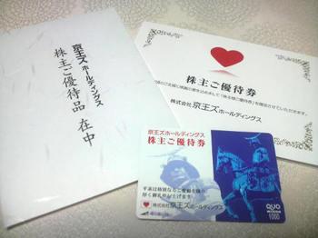 3731_2010_京王ズ株主優待.jpg