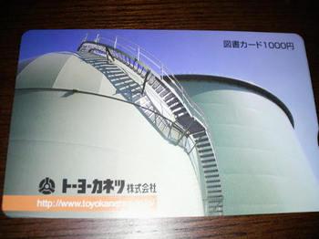 6369_2010_トーヨーカネツ株主総会土産.jpg
