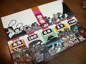 7921_2010_宝印刷株主優待.jpg