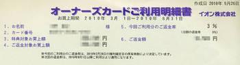 8267_2010_イオンオーナーズカード利用明細書9月.jpg