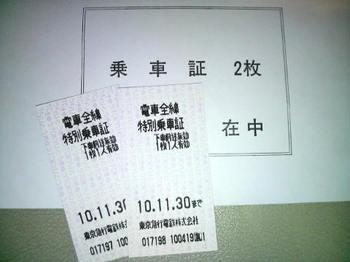 9005_2010_東京急行電鉄株主総会土産.jpg