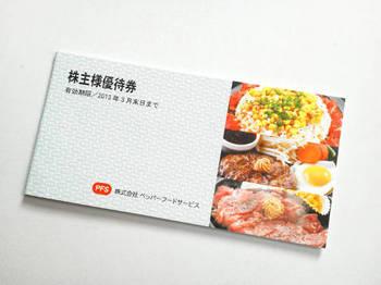 2012_3053_ペッパーフードサービス株主優待券.jpg