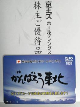 2012_3731_京王ズ株主優待.jpg
