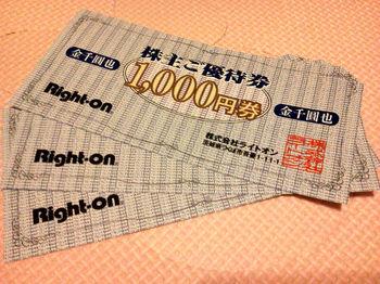 2012_7445_ライトオン株主優待券.jpg