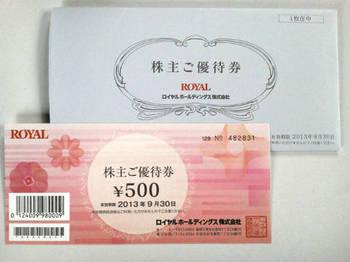 2012_8179_ロイヤルホールディングス株主優待券.jpg